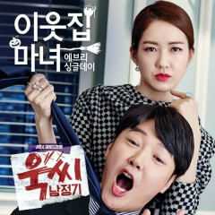 Ms. Temper & Nam Jung Gi OST Part.1