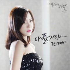 Women's Secret OST Part.10