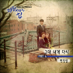 Blue Bird House OST Part.6