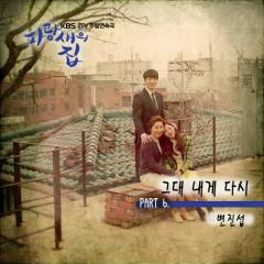 Blue Bird House OST Part.6 - Byun Jin Sub
