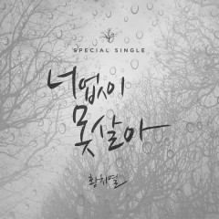 Can't Live Without You - Hwang Chi Yeol