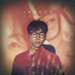 I Miss You (Single) - BeautyHandsome