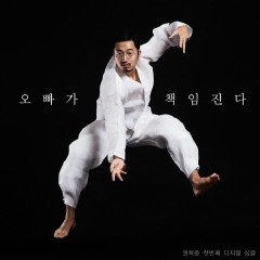 오빠가 책임진다 - Kwon Hyuk Jun