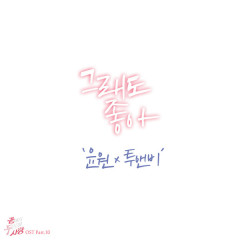 Second To Last Love OST Part.10