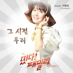 Family Outing OST Part.3 - Lee Hwan Hee
