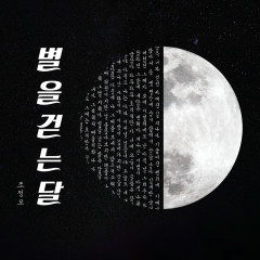 The Moon Walking The Stars(Single)