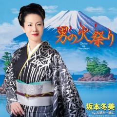 男の火祭り (Otoko No Hi Matsuri)  - Fuyumi Sakamoto