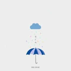 Sounds Of Rain (Single)