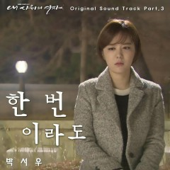 My Son In Law's Woman OST Part.3