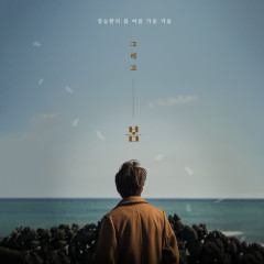 Spring Again - Jung Seung Hwan