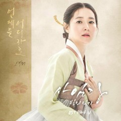 Saimdang, Memoir Of Color OST Part.4 - Lyn