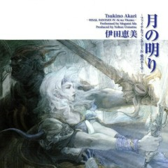 Final Fantasy IV  DS Single Tsukino Akari (Theme of Love) - Ida Emi