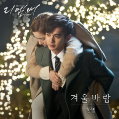 Remember – War Of The Son OST Part.5