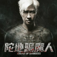 電影《陀地驅魔人》主題曲 / Kẻ Săn Bóng Đêm OST