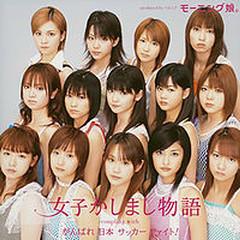 女子かしまし物語 (Joshi Kashimashi Monogatari)