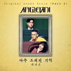 Chicago Typewriter OST Part.2