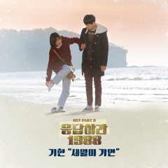 Reply 1988 OST Part.9  - Kihyun (MONSTA X)