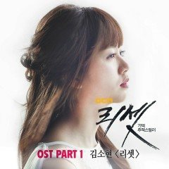 Reset OST Part.1 - 