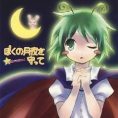 ぼくの月夜を守って (Boku no Tsukiya wo Mamotte)