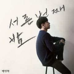 Thirtieth Night (Single) - Bang Sung Won