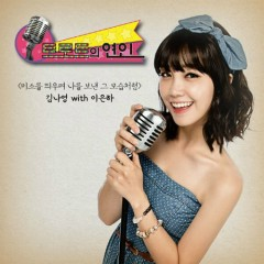 Trot Lovers OST Part.3
