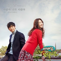Father, I'll Take Care Of You OST Part.4