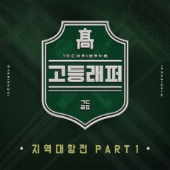 Higher Rapper Regional Competition Part.1 (Single)