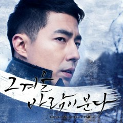 That Winter , The Wind Blows OST Part.1 - Ye Sung