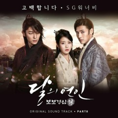 Moon Lovers: Scarlet Heart Ryo OST Part.8
