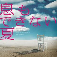 Iki mo Dekinai Natsu Original Soundtrack