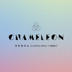 Kamelleon (카멜레온)  - Afrodino