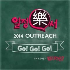 Go! Go! Go! - Rose Motel