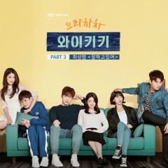 Welcome To Waikiki OST Part.3 - Choi Sang Yeop