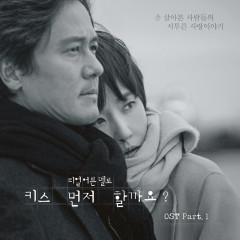 Should We Kiss First OST Part.1 - Kwon Jin Won, LUNA