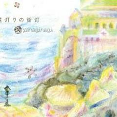 Hoshi Akari no Gaitou - Yanagi Nagi