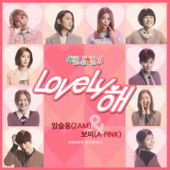 Flirty Boy And Girl OST Part.1