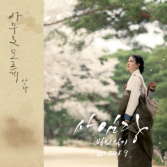 Saimdang, Memoir Of Colors OST Part.9 - Anda