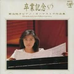 Sotsugyou Kinen - Kikuchi Momoko Piano Orchestra Works