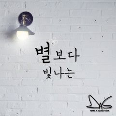 Starlight (Single) - MAS 0094