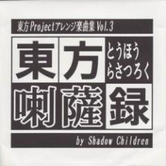 東方喇薩録 (Touhou Rasatsuroku)