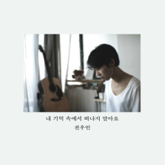 Don't Leave My Memory (Single)