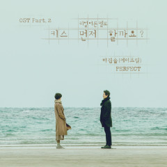 Should We Kiss First OST Part.2