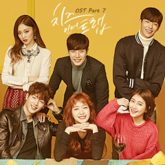 Cheese In The Trap OST Part.7