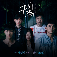 Save Me OST Part.4 - INKII