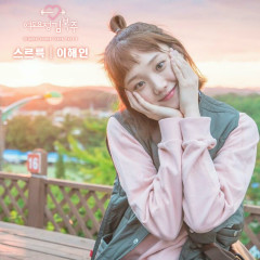 Weightlifting Fairy Kim Bok-Joo OST Part.6