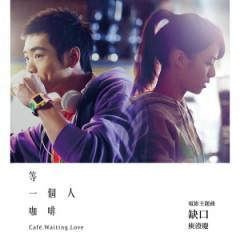缺口 / Lỗ Hổng (Single) - Dữu Trừng Khánh