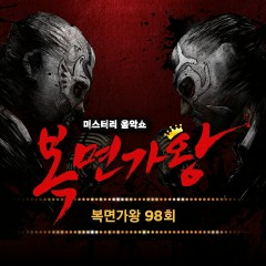King Of Mask Singer Ep.98