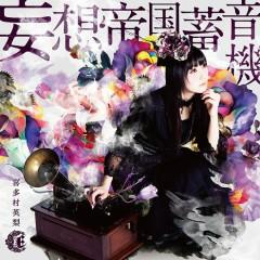 Moso Teikoku Chikuonki - Eri Kitamura
