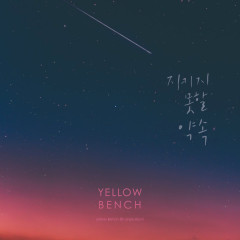 Not Keep Promise (Single) - Yellow Bench