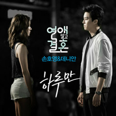 Marriage Not Dating OST Part.3